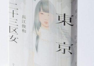 ぞくぞくする読み心地…23区に眠る怪異譚がモチーフの『東京二十三区女』