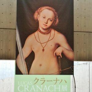【色気だだ漏れ♡】男をトリコにするエロ美しい絵は必見!『クラーナハ展』
