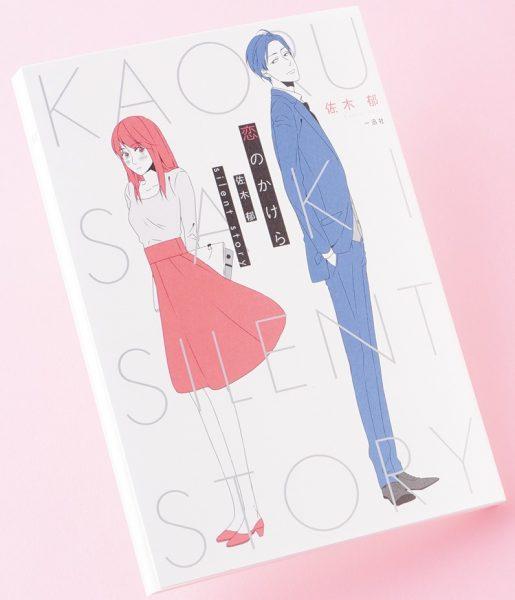 Twitterでブレイクした著者初の恋愛ショートストーリー。描き下ろし。「ふたりの初恋」「先生に片想い」「オフィスカップル」「ほのぼのカップル」の4編。一迅社 980円
