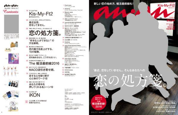 anan2031号2016/12/7発売Kis-My-Ft2