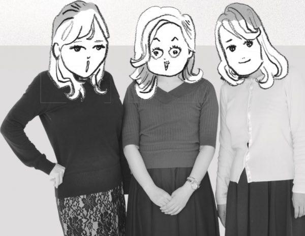 左・野田恵子さん、中・石本由紀子さん、右・中村真由さん(それぞれ仮名)