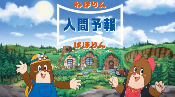 """作りに作り込んだEテレお得意の人形劇と、衝撃的な人生の""""裏話""""が合体! 「それ聞いちゃっていいの~?」という話を2匹のモグラがゲストから聞き出す、新感覚のトークショー。NHK Eテレにて毎週水曜23:00~。"""