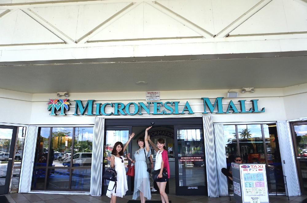 120店舗以上が入る「マイクロネシアモール」。