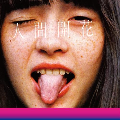 8th album『人間開花』【初回限定盤CD+DVD】¥4,500 DVDには「10thANNIVERSARY LIVE TOUR FINAL RADWIMPSのはじまりはじまり」より13曲を収録。【通常盤CD】¥3,000(UNIVERSAL MUSIC)