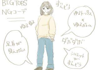 【太ってみえない?】♯9 BIGシルエットで着ぶくれない方法 スタイリストの体型カバーテクニック術