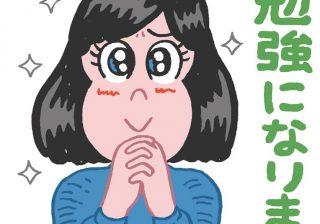 """2017年は「陶芸」?? ゲッターズ飯田「""""和""""が開運の鍵」"""