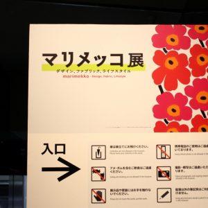 【北欧かわいい♡】パワフル女子がつくった人気ブランド『マリメッコ』、待望の展覧会!