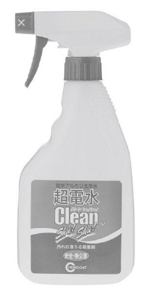 通常よりも浸透力の高い水が汚れの細部に染み込み、落とす。除菌にも効果あり。「超電水クリーンシュ! シュ! Lボトル」500ml ¥980(ケミコート TEL:0120・41・1132)