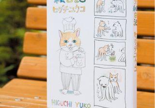 """全部描き直し!? ツイッターで人気の""""猫4コマ""""が単行本に!"""