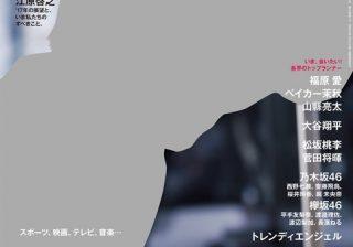 anan「ありがとう2016-17」特集の表紙を飾った、嵐の櫻井翔さんの撮影エピソードは!?