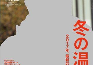 anan「冬の温活。」特集の表紙を飾った、木村拓哉さんの撮影エピソードは!?
