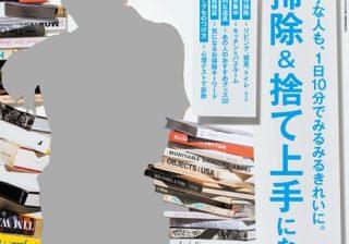 anan「掃除&捨て上手になる!」特集。V6の岡田准一さんの表紙撮影の様子は?
