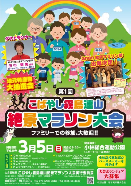 マラソン大会ポスター2016.12.12