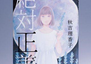 『暗黒女子』の秋吉理香子は「イヤミス」という言葉を知らなかった!