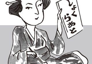 """初めて""""チョコレート""""を食べた日本人は? 日本史チョコトリビア"""