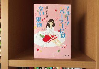 かわいいイチゴ? 上品な桃? 女性4人の恋を描く『フルーツパーラーにはない果物』。 本棚ダイアリー♯2