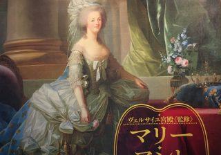 波乱すぎ!ヴェルサイユ宮殿監修の 『マリー・アントワネット展』でたどる王妃の人生