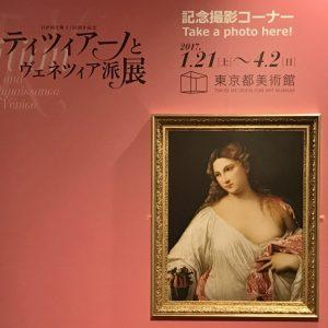 官能アート♡ イタリア名画の祭典!『ティツィアーノとヴェネツィア派展』