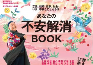 anan「不安解消BOOK」特集、江原啓之さんの表紙撮影エピソードは!?