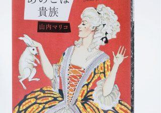 東京の富裕層と地方ヤンキー層 実は生活スタイルに共通点が…!