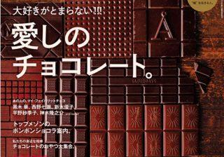 anan「愛しのチョコレート。」特集の表紙撮影エピソードは!?