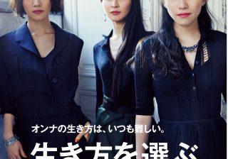 anan「生き方を選ぶ。」特集、表紙初登場のPerfumeさんの撮影エピソードは!?