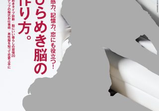 anan「ひらめき脳の作り方。」特集、表紙のKinki Kidsさんの撮影エピソードは!?