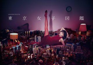アラサーの女ゴコロ丸出し! わたしたちの『東京女子図鑑』。