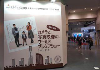 2/24~26は横浜へ! インスタグラマー&カメラ女子必見『CP+2017』開催!