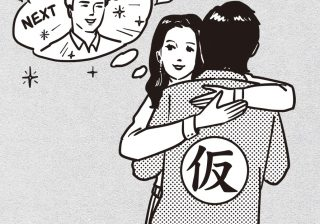 """彼氏じゃなくて""""仮氏""""に坂上忍「腹が立つ。でも…」"""