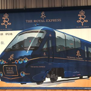 新・伊豆観光列車で夏の旅を♪ 横浜と下田を結ぶ『THE ROYAL EXPRESS』!
