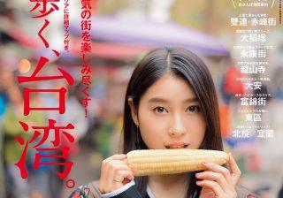 anan「歩く、台湾。」特集、表紙は土屋太鳳さんが登場!