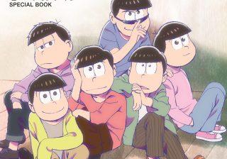 ananから「おそ松さんSPECIAL BOOK」発売、圧巻の描き下ろしグラビアは必見!