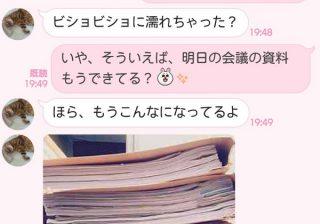 【超戦慄】むっつりスケベ男からの「いやらし~いLINE」2連発