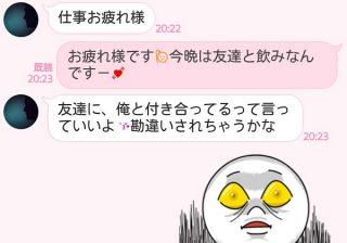 【鳥肌ゾワゾワ…】「勘違いキモ男」からきた恥ずかし〜いLINE2選