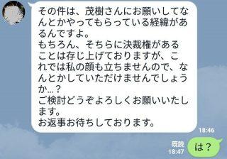 【ギョッ…好感度ダウン】「モテない女子」が送りがちなLINEの特徴2つ