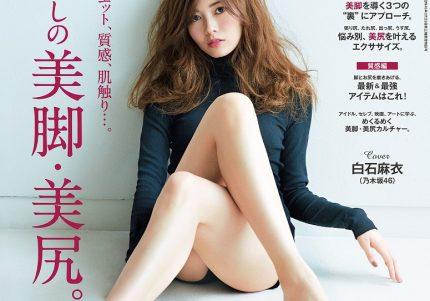 anan「麗しの美脚・美尻。」特集、表紙は乃木坂46の白石麻衣さんが登場!