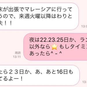 【LINEでアレが来たら確定!?】男が本命女子にしか送らない内容3つ