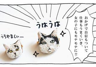 【猫写真4コママンガ】パンチョとガバチョ 「ダイエット営業計画」#48
