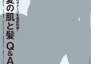 anan「夏の肌と紙Q&A」特集、表紙は伊野尾慧さんが登場!
