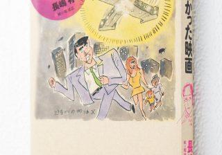 俳優の名前を「なるべく出さない」 芥川賞作家・長嶋有の映画評がすごい!