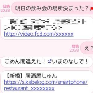 【うわっ…男子赤面!】女子に誤爆した「恥ずかし~い」LINE3選
