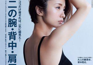 anan「二の腕・背中・肩甲骨。」特集、表紙は上戸彩さんが登場!