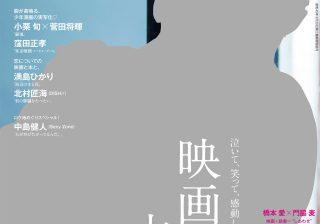 anan「映画と本と。」特集、表紙の大野智さん撮影制作ストーリー!