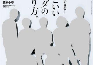 anan「かっこいいカラダのつくり方。」特集、表紙の関ジャニ∞撮影制作ストーリー!