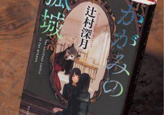 ミステリーだけど設計図はナシ 辻村深月の新作はラストが驚愕!