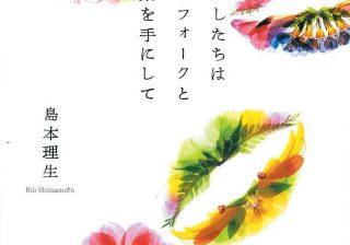 島本理生「家事や育児に疲れていたからかも(笑)」 最新刊への思い