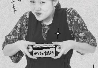 横澤夏子「『ゆうちょに口座がある女』はしっかり者!」