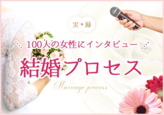 【男のアレを見よ!】半年で8人に告白されたモテ女が選んだのは…!|実録♡ 結婚プロセス100人インタビュー #5