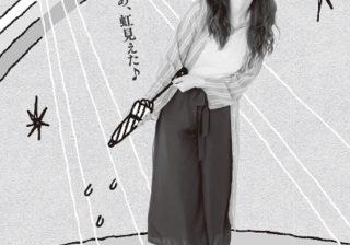 """いい女は畳み上手? 横澤夏子が""""なりきり""""解説!"""
